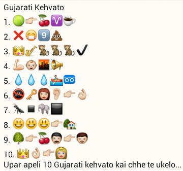Guess gujarati kehvato for Koi 5 muhavare